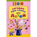 500 загадок про слова для детей 01731