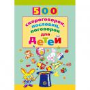 500 скороговорок, пословиц, поговорок для детей