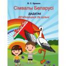 Сімвалы Беларусі: дадатак