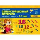 Математика для детей 6—7 лет. Демонстрационный материал