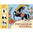 Городецкая роспись. Альбом для творчества