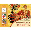 Хохломская роспись. Альбом для творчества