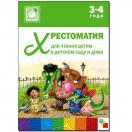 Хрестоматия для чтения детям в детском саду и дома