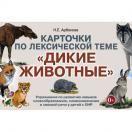 Карточки по лексической теме Дикие животные