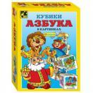 Кубики  Азбука в картинках  ( 12 дет.)