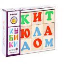 Кубики  Алфавит русский 12 деталей