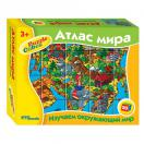 Кубики  Атлас мира ( 20 дет. )