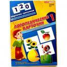 Логопедические карточки №1. 120 карт.(А4) для обследов. звукопроизнош.детей и слогового состава слов