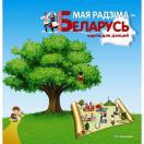 Моя Родина - Беларусь. Детская карта