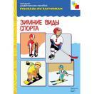 Рассказы по картинкам. Зимний спорт МС00150