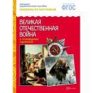 Рассказы по картинкам. ВОВ в произведениях художников МС10718