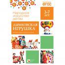 Дымковская игрушка. Наглядное пособие МС10632