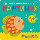 Пластилиновые картинки. Рыбка МС10761