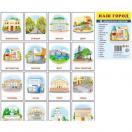 Наш город. 16 раздаточных карточек с текстом
