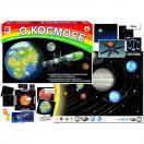 О космосе С-988