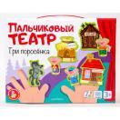 Пальчиковый кукольный театр Три поросенка 03938