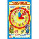 Часики с двигающимися стрелками. Наглядное пособие и задания для детей. Мини-плакат.