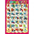 Плакат Русский алфавит. ПЛ-5575