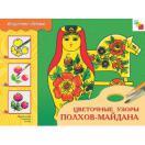 Цветочные узоры Полхов-Майдана. Альбом для творчества