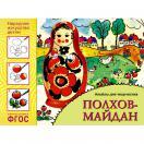 Полхов-майдан Альбом для творчества