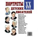 Портреты детских писателей ХХ века