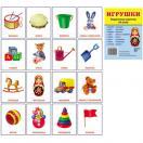 Игрушки. 16 раздаточных карточек с текстом