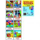 Времена года. Осень. 8 раздаточных карточек с текстом(63х87мм)