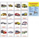 Транспорт.16 раздаточных карточек с текстом