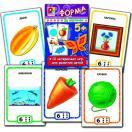 Игры с карточками. Форма С-916