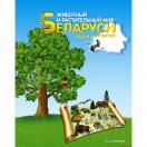 Животный и растительный мир Беларуси