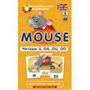 Мышонок (Mouse). Читаем U, OA, OU, OO. Level 3. Набор карточек